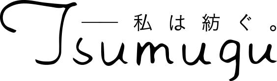 Tsumugu――私は紡ぐ。